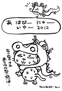 2012-tomobe-nenga-1.jpg