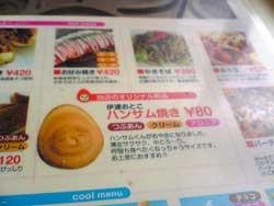 oyaki.jpg